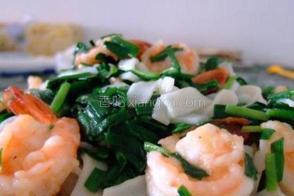 韭菜虾仁炒河粉的做法
