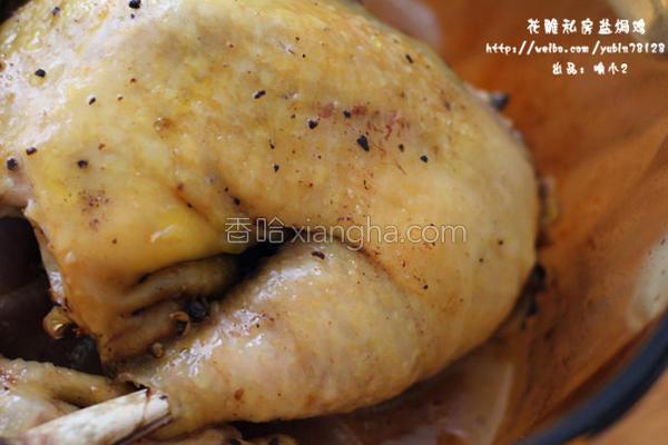 花雕私房盐焗鸡的做法