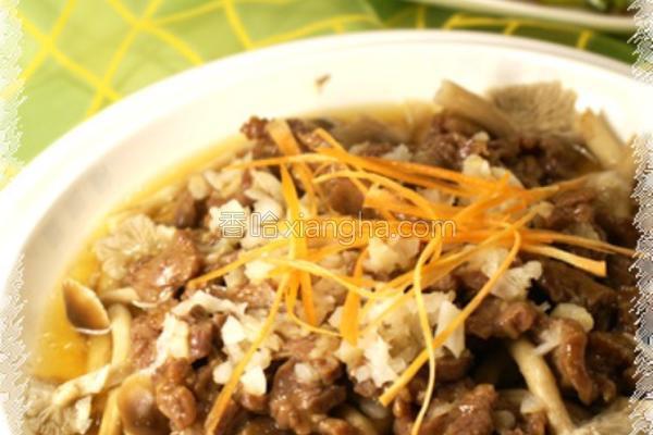 茶树菇蒸牛肉的做法