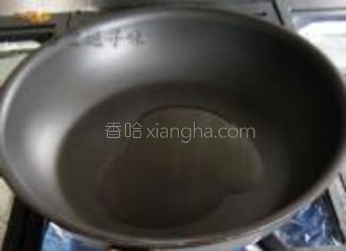 热锅倒上油。