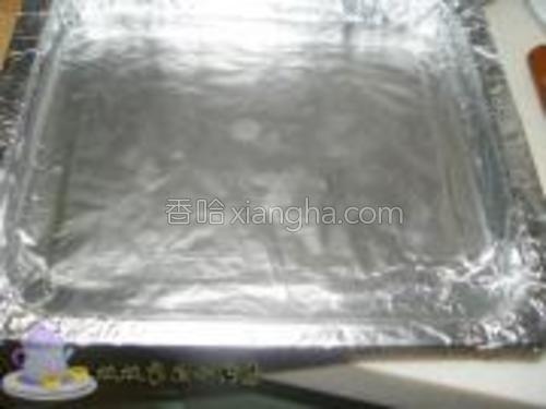 锡纸包住烤盘。