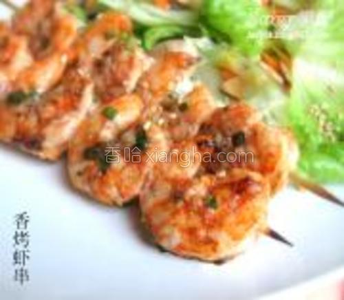 准备好烧烤架,调到中火。把准备好的虾串在竹签上,余料不要了。烧烤架上稍稍喷一层油,虾的每一面烤大概2-3分钟或是看到变成红色了,就好了。
