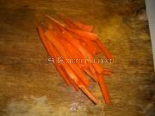 胡萝卜削皮切丝。