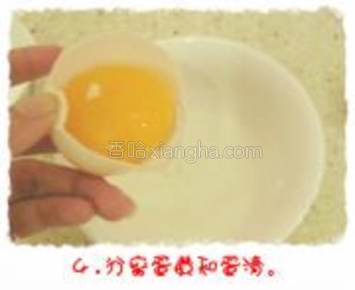 分离蛋清和蛋黄。(现在市面有好多分离器啊)