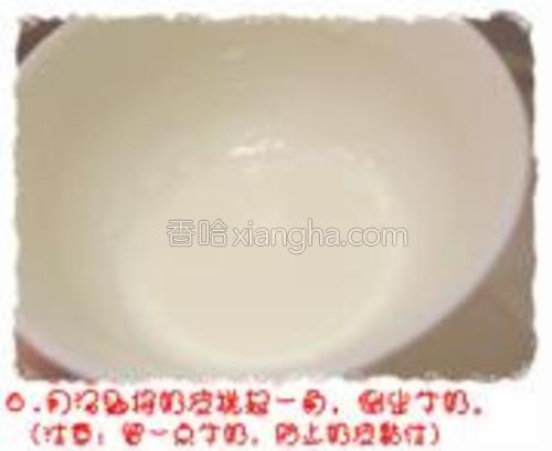 用汤匙将奶皮挑起一角,倒出牛奶。(注意:留一点牛奶,防止奶皮黏住。)