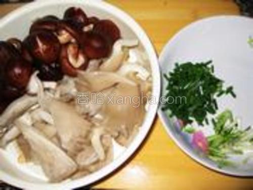 菇洗净,香菇顶部划十字,平菇用手撕开,香葱切段。