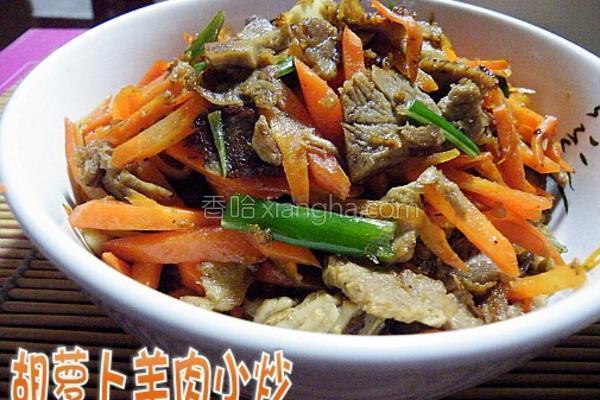 胡萝卜羊肉小炒