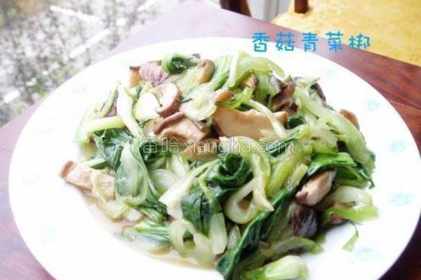 香菇青菜梆的做法