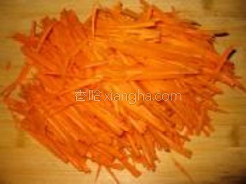 胡萝卜洗净去皮切丝。
