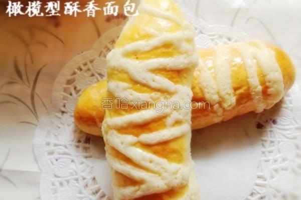 橄榄型酥香面包的做法