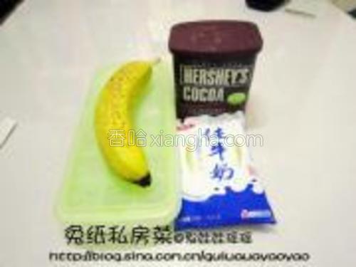 香蕉、牛奶、无糖可可粉、冰块。