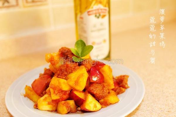 菠萝苹果鸡的做法