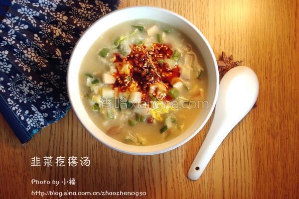 韭菜疙瘩汤的做法_韭菜疙瘩汤的做法大全_韭