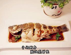 酸梅蒸鲈鱼