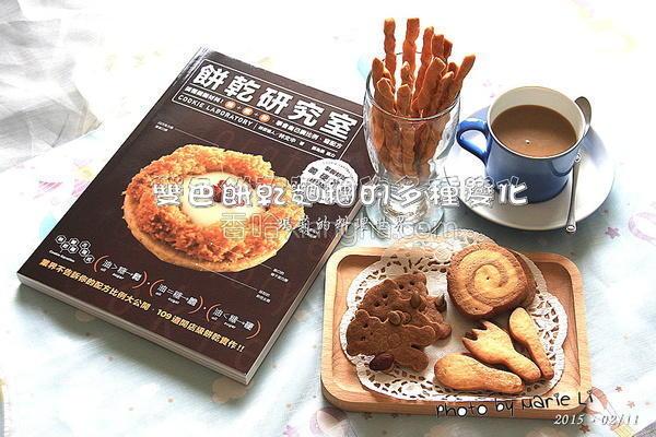 双色饼干面团的做法