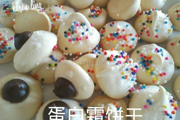 蛋白霜饼干的做法