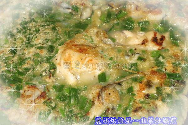 韭菜牡蛎煎的做法