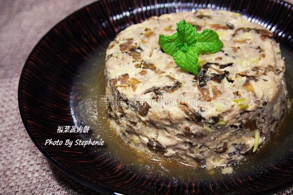 福菜蒸肉饼的做法