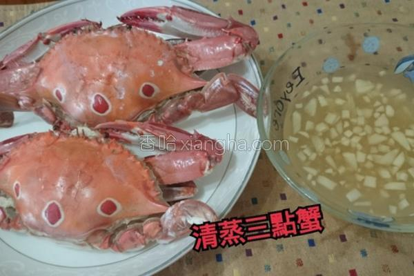 清蒸三点蟹的做法