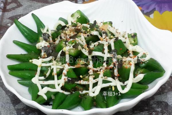 秋葵沙拉的做法