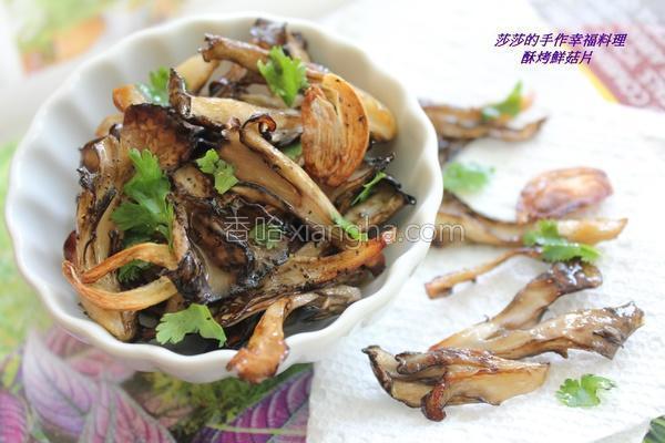酥烤鲜菇片的做法