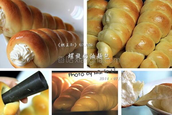 螺旋奶油面包的做法