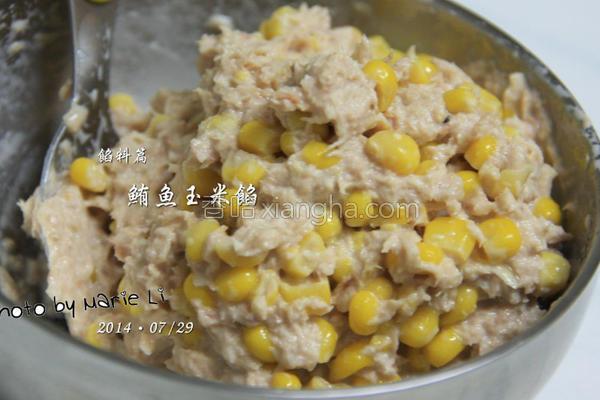 鲔鱼玉米内馅的做法