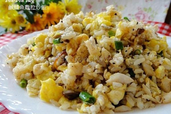 咸鲭鱼鸡粒炒饭的做法