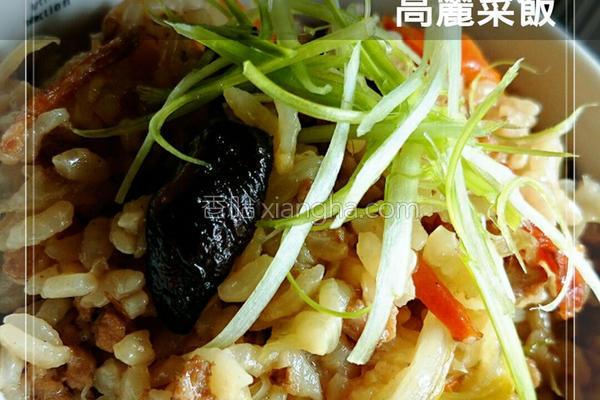 高丽菜饭的做法