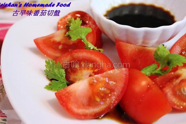 古早味番茄切盘的做法