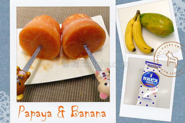 木瓜香蕉甜筒的做法