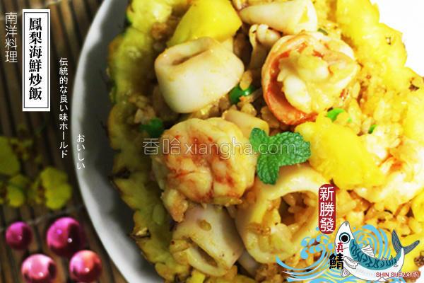 凤梨海鲜炒饭的做法