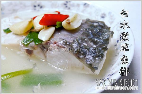 白水煮草鱼排的做法