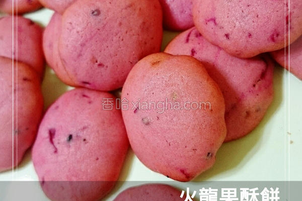 火龙果酥饼的做法
