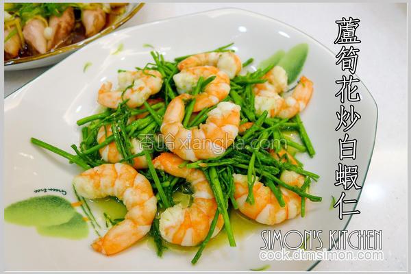 芦笋花炒白虾仁的做法