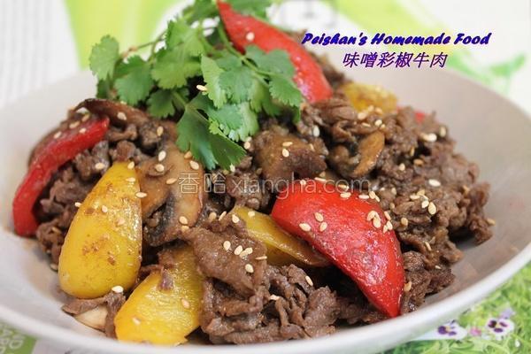 味噌彩椒牛肉的做法