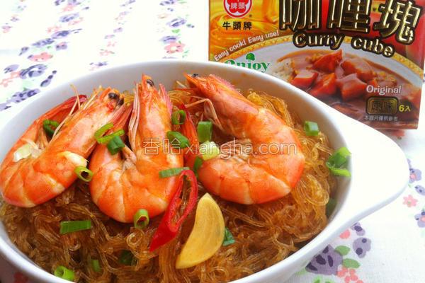 鲜虾咖哩粉丝煲的做法