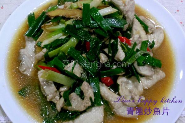 青葱炒鱼片的做法