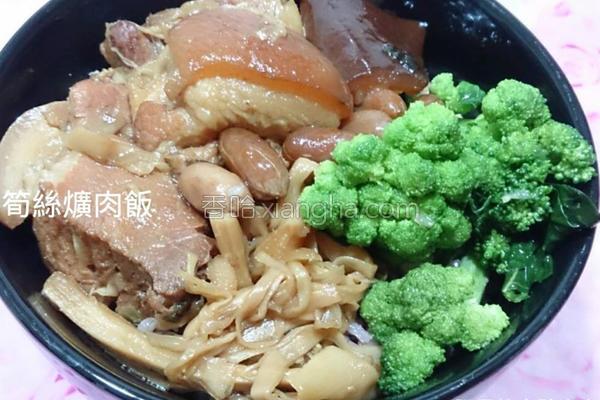 笋丝焢肉饭的做法