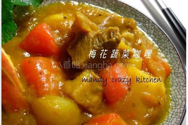 梅花蔬菜咖哩的做法