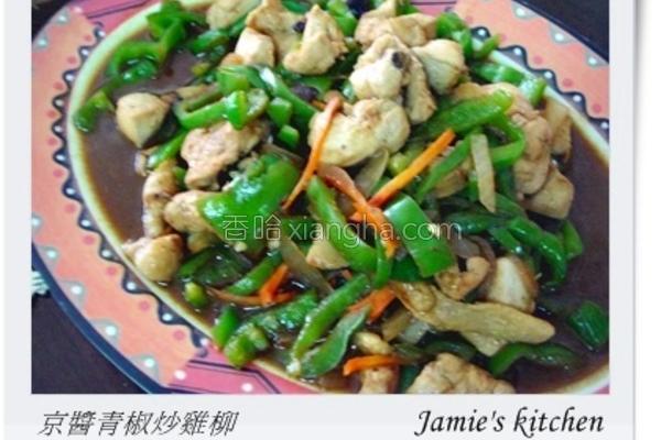 京酱青椒炒鸡柳的做法