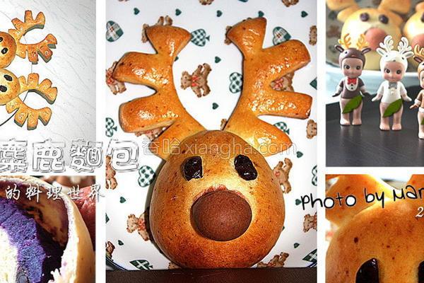 耶诞麋鹿面包的做法