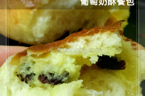葡萄奶酥面包的做法