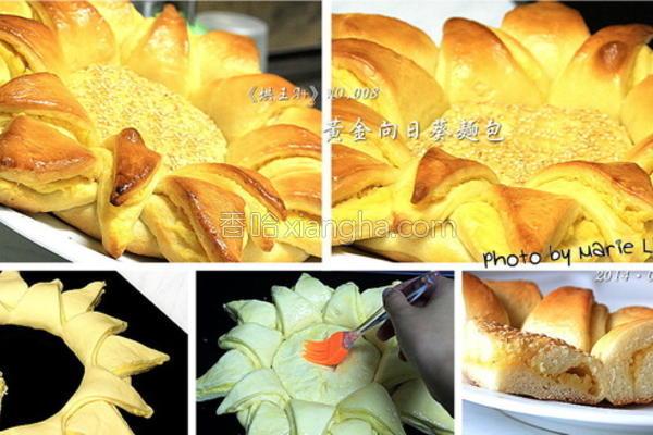 黄金向日葵面包的做法