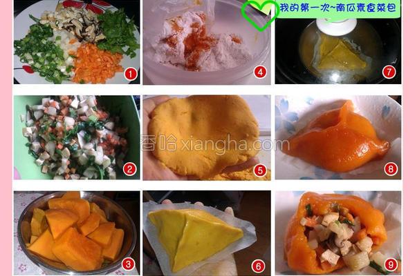 南瓜料理的做法