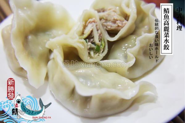 鲭鱼高丽菜水饺的做法