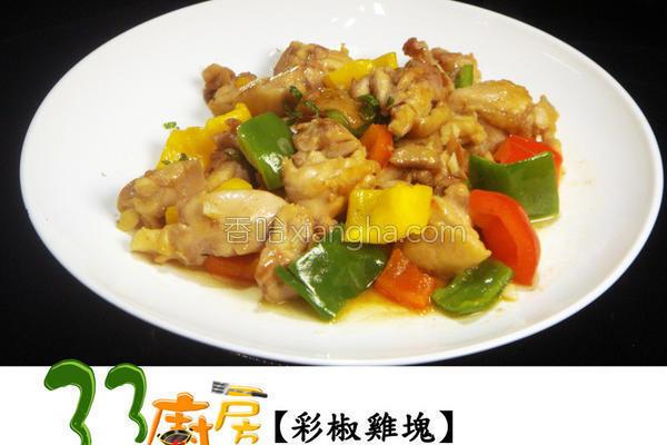 33厨房彩椒鸡块的做法