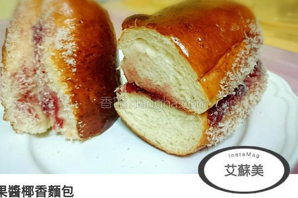 果酱椰香面包的做法