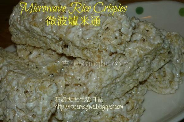微波炉米通的做法