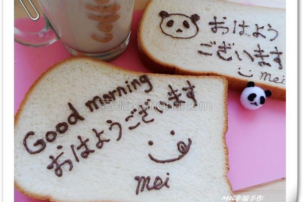 早安吐司的做法
